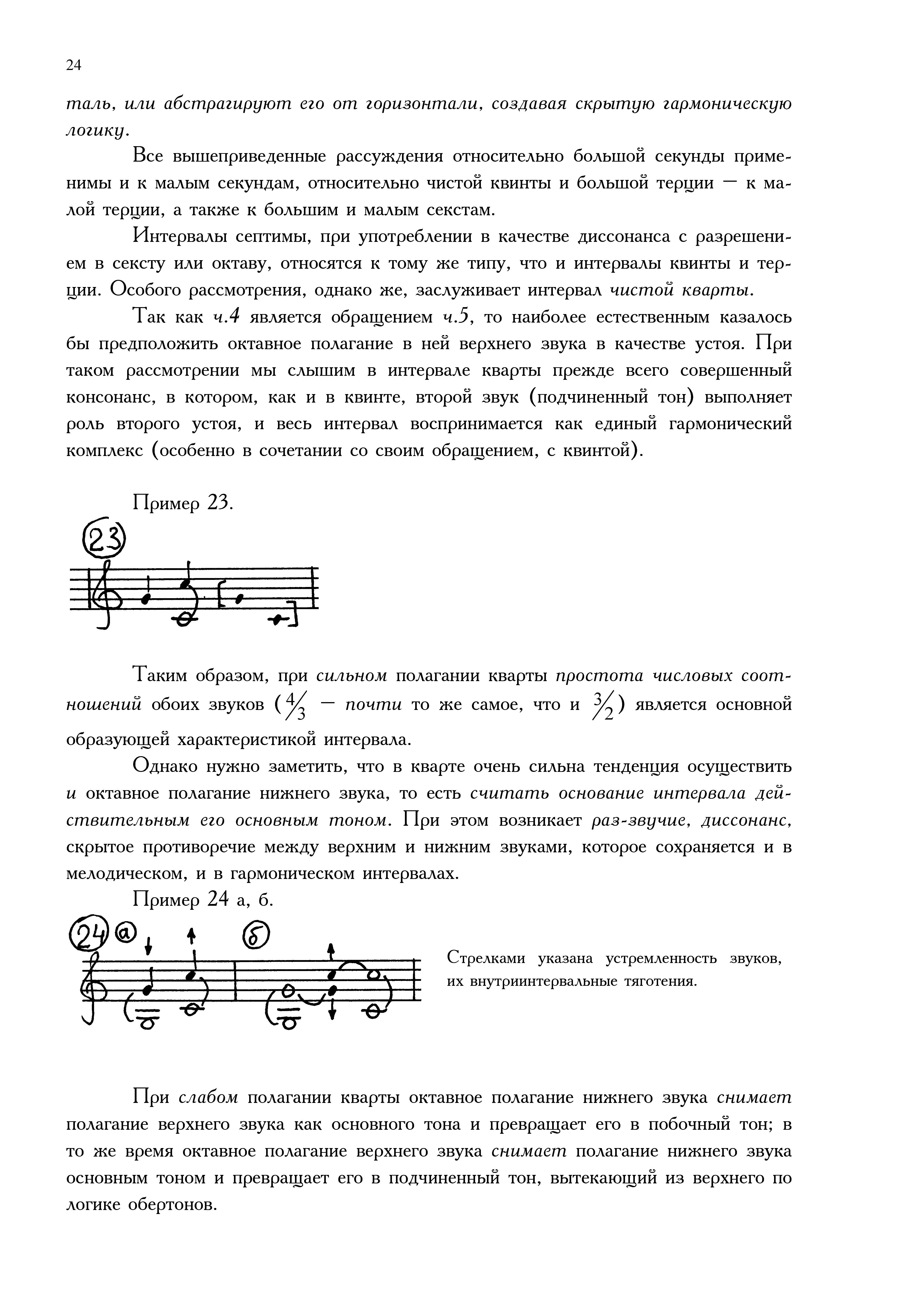 4.Part1_Страница_18