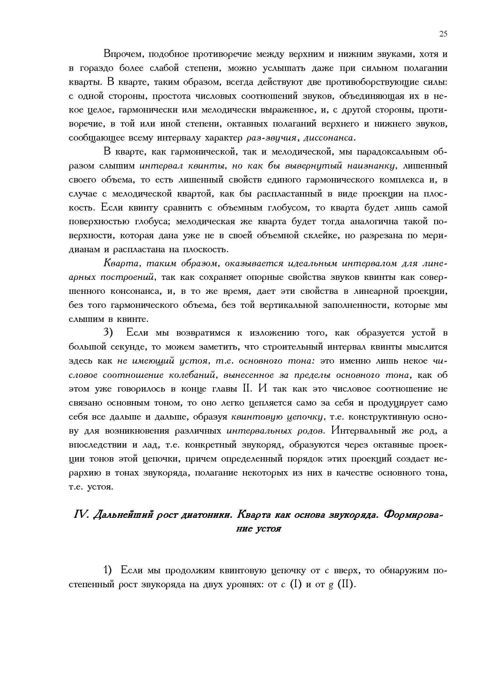 4.Part1_Страница_19