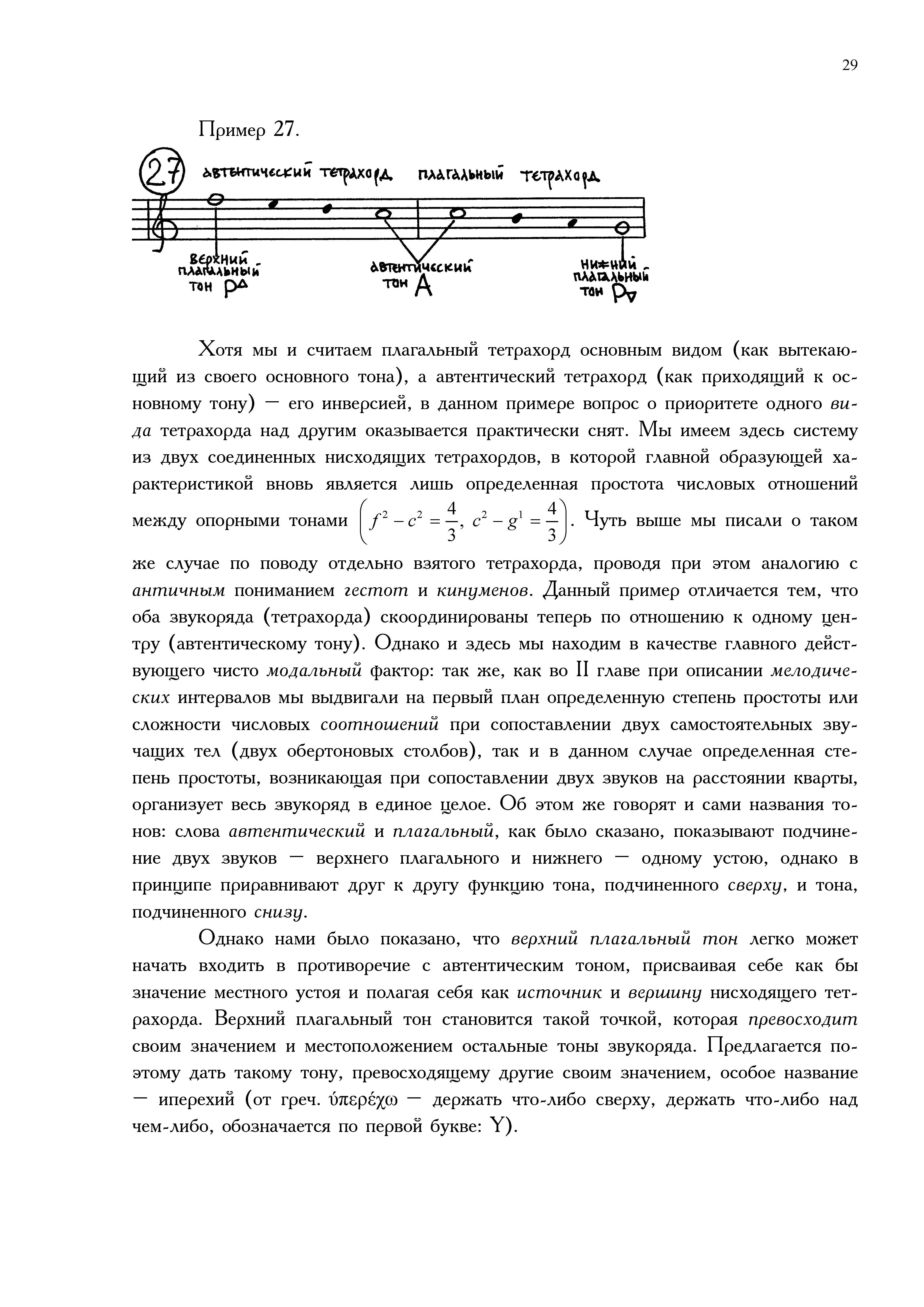 4.Part1_Страница_23