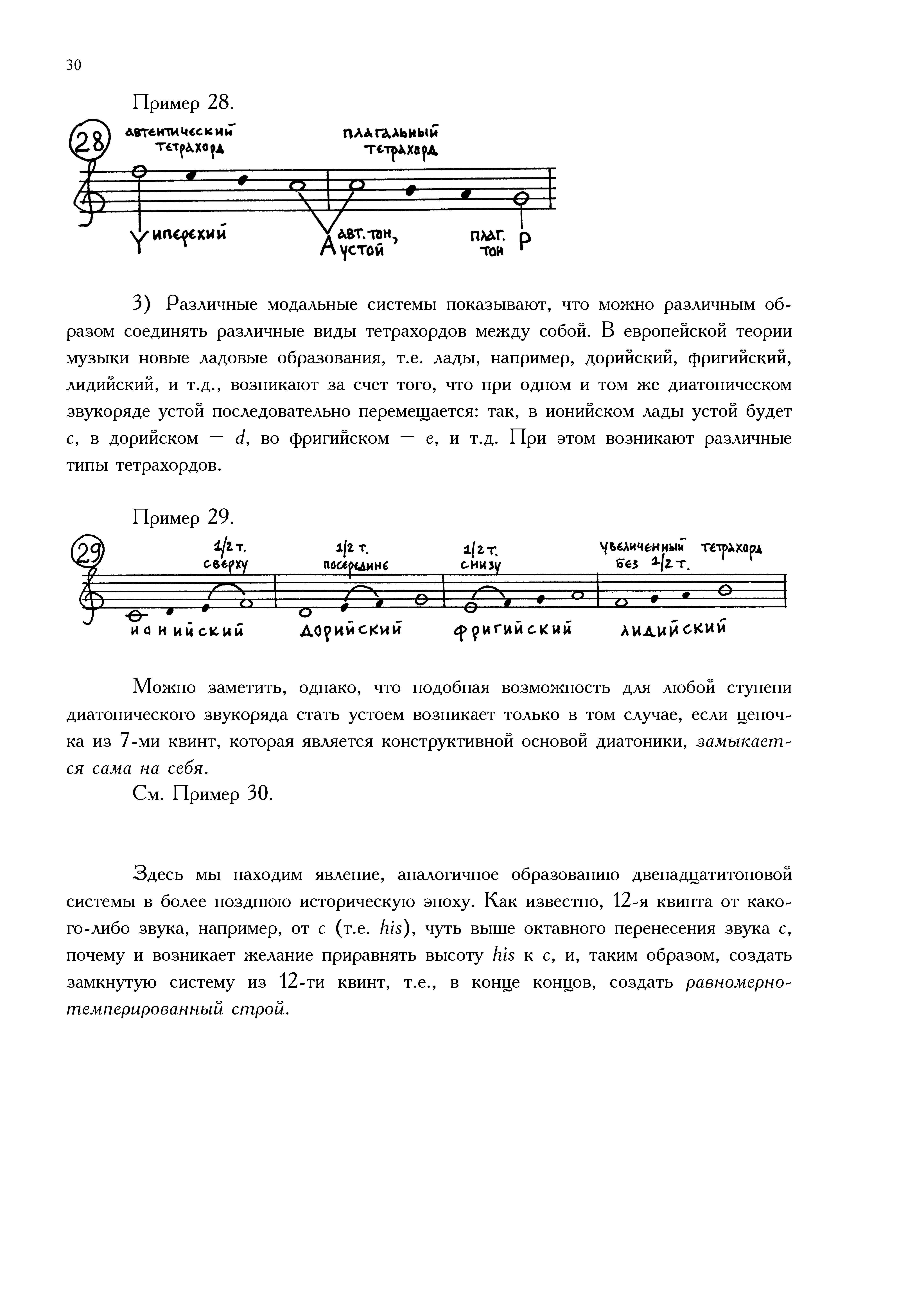 4.Part1_Страница_24