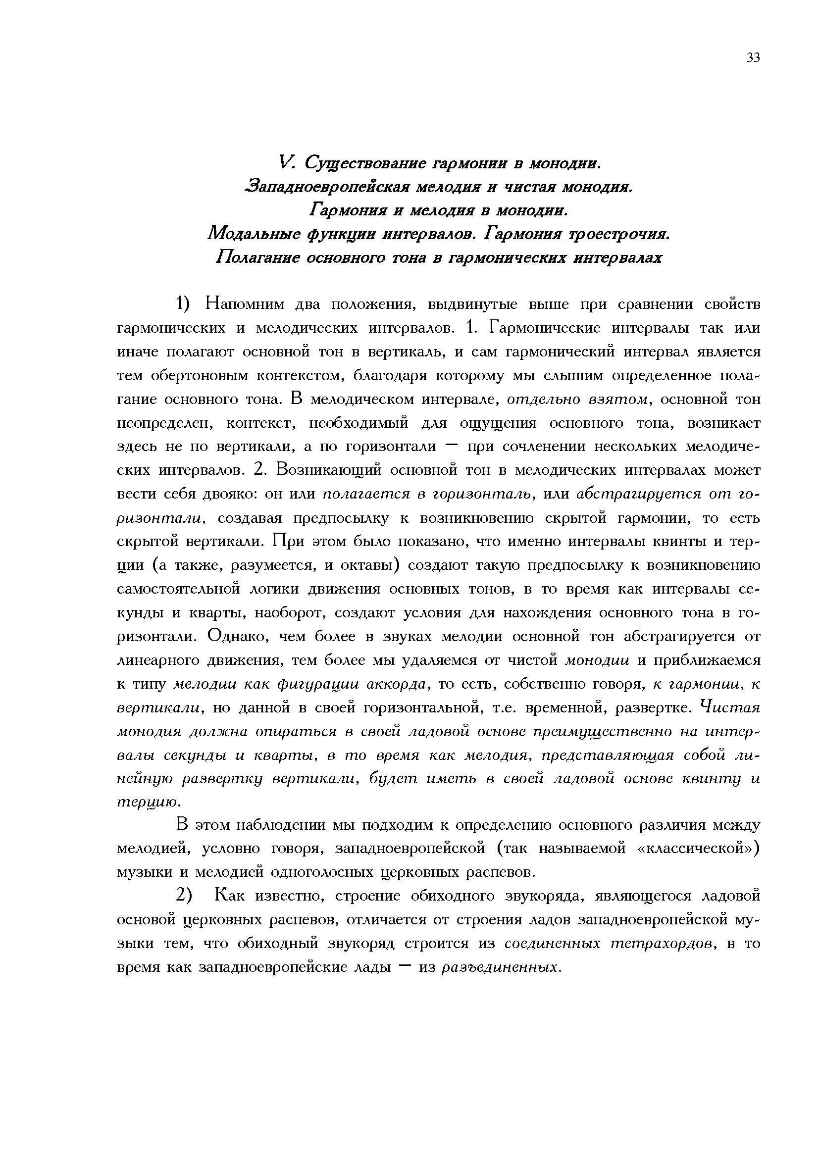 4.Part1_Страница_27