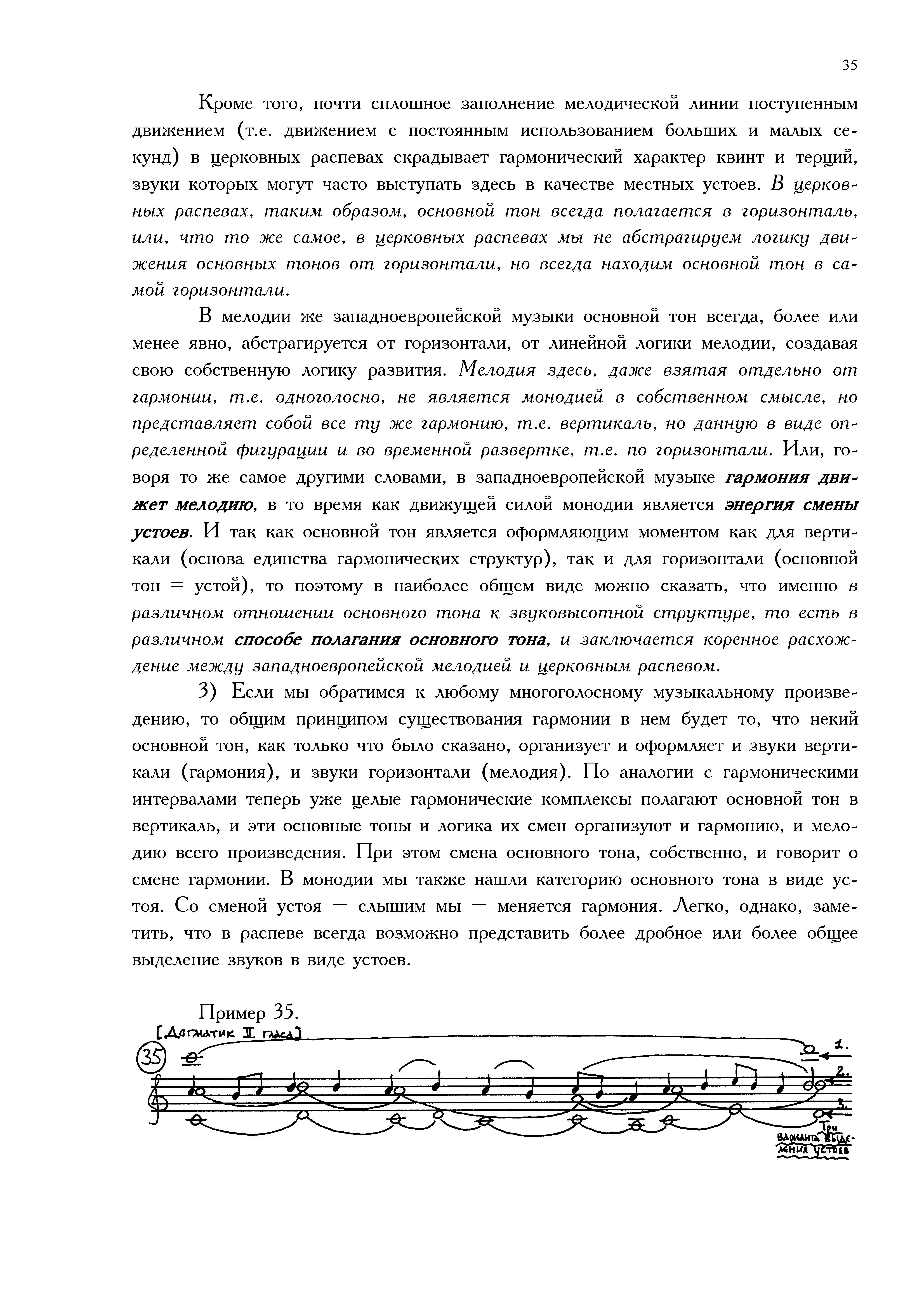 4.Part1_Страница_29