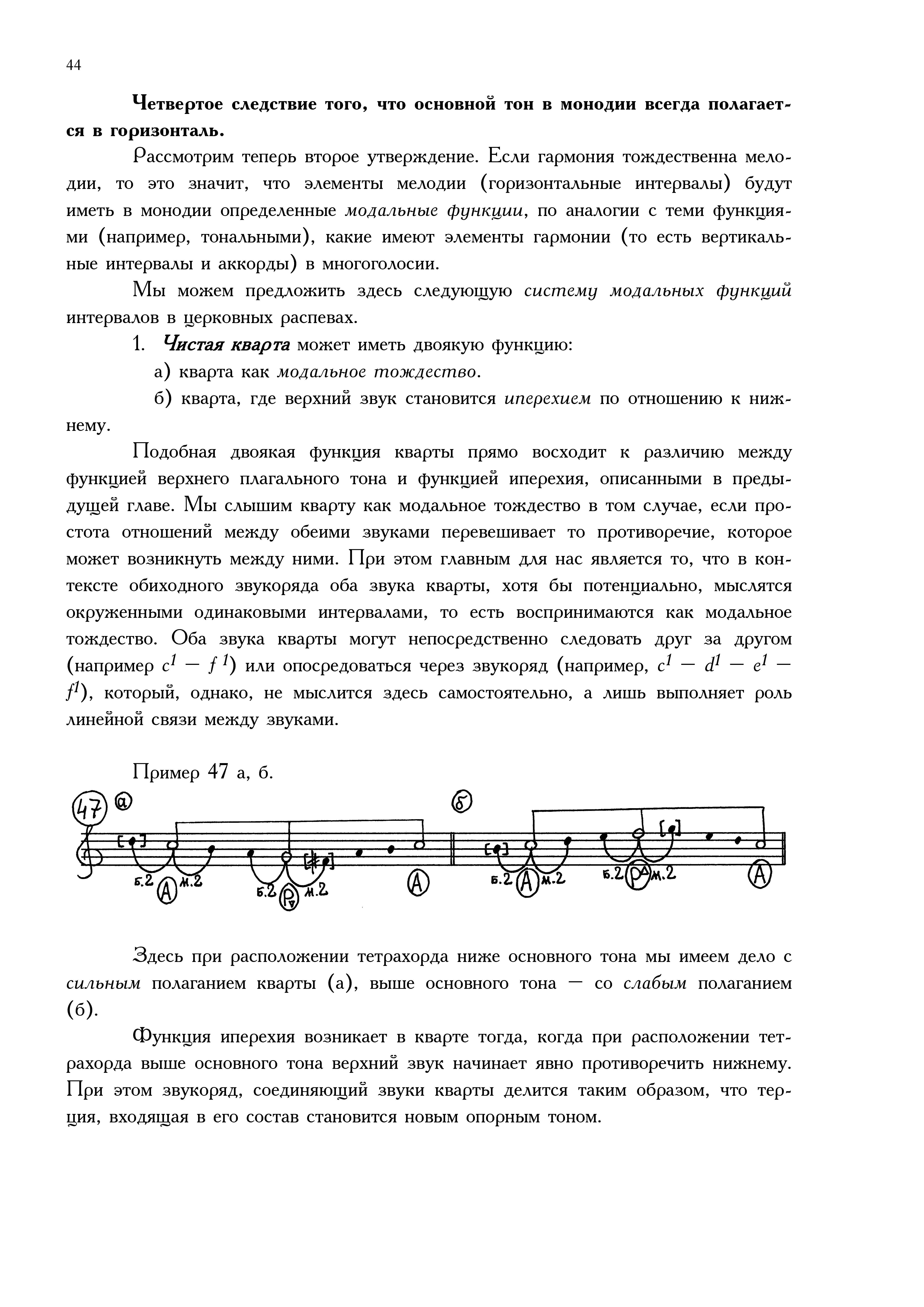 4.Part1_Страница_38