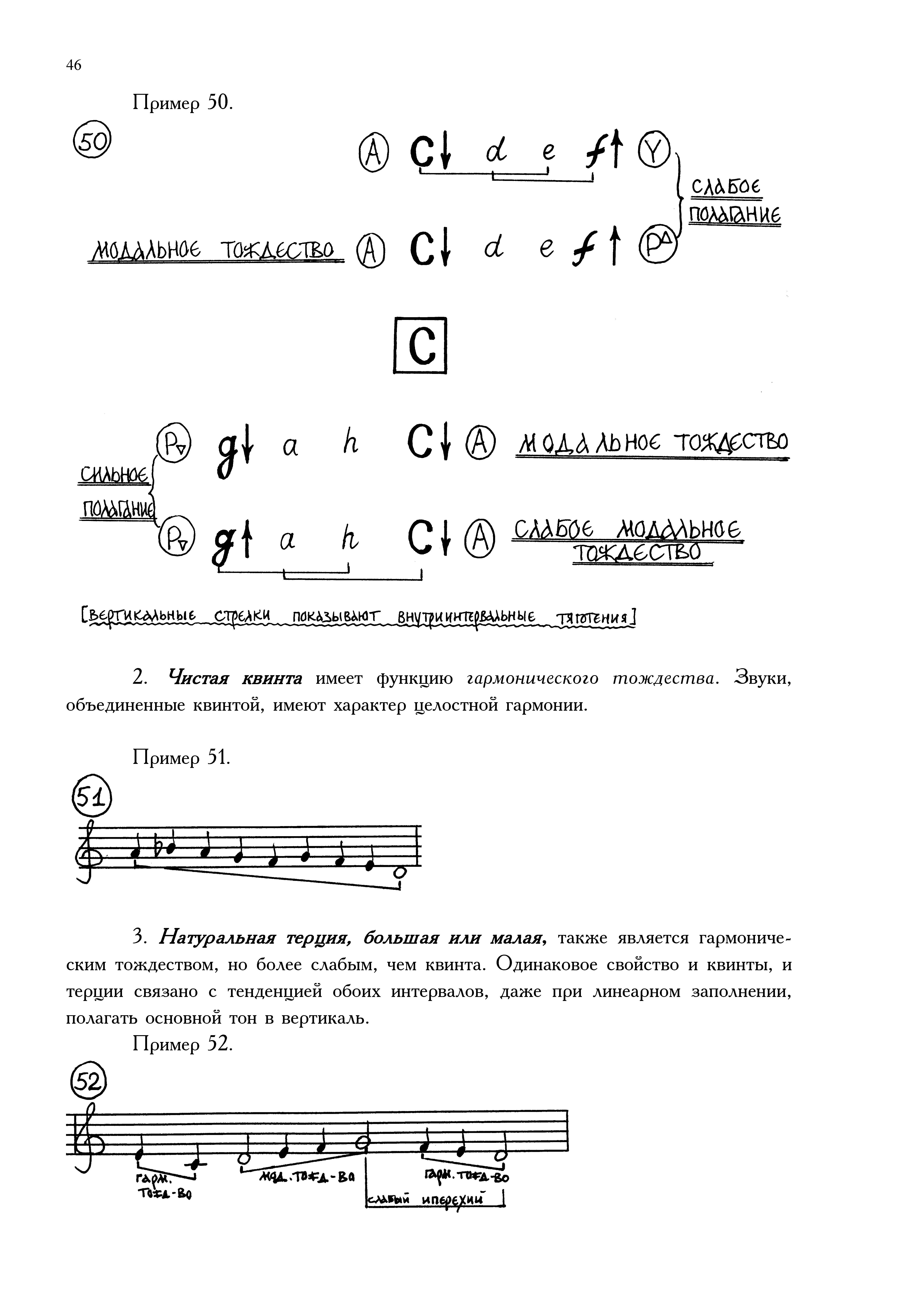 4.Part1_Страница_40