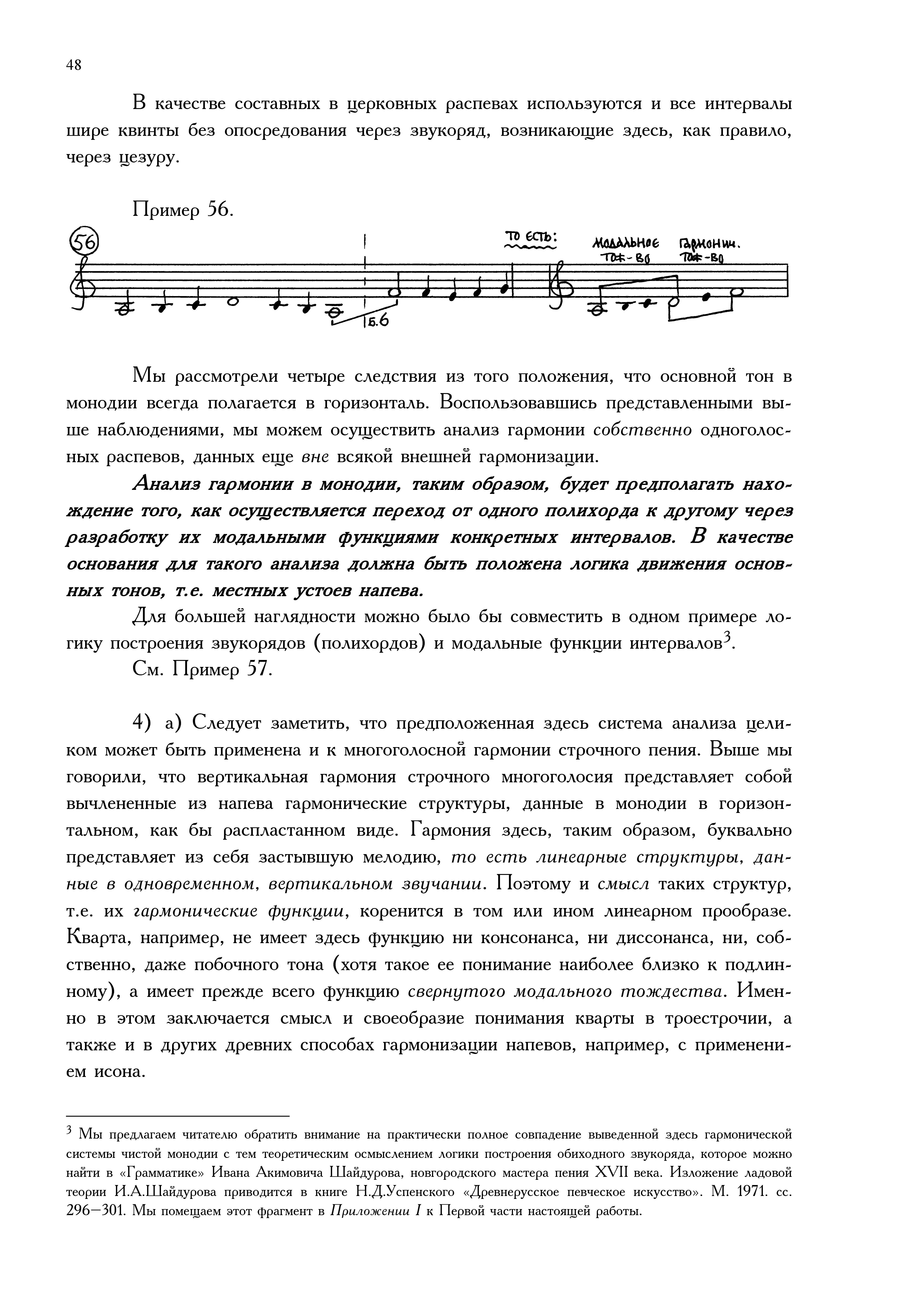 4.Part1_Страница_42