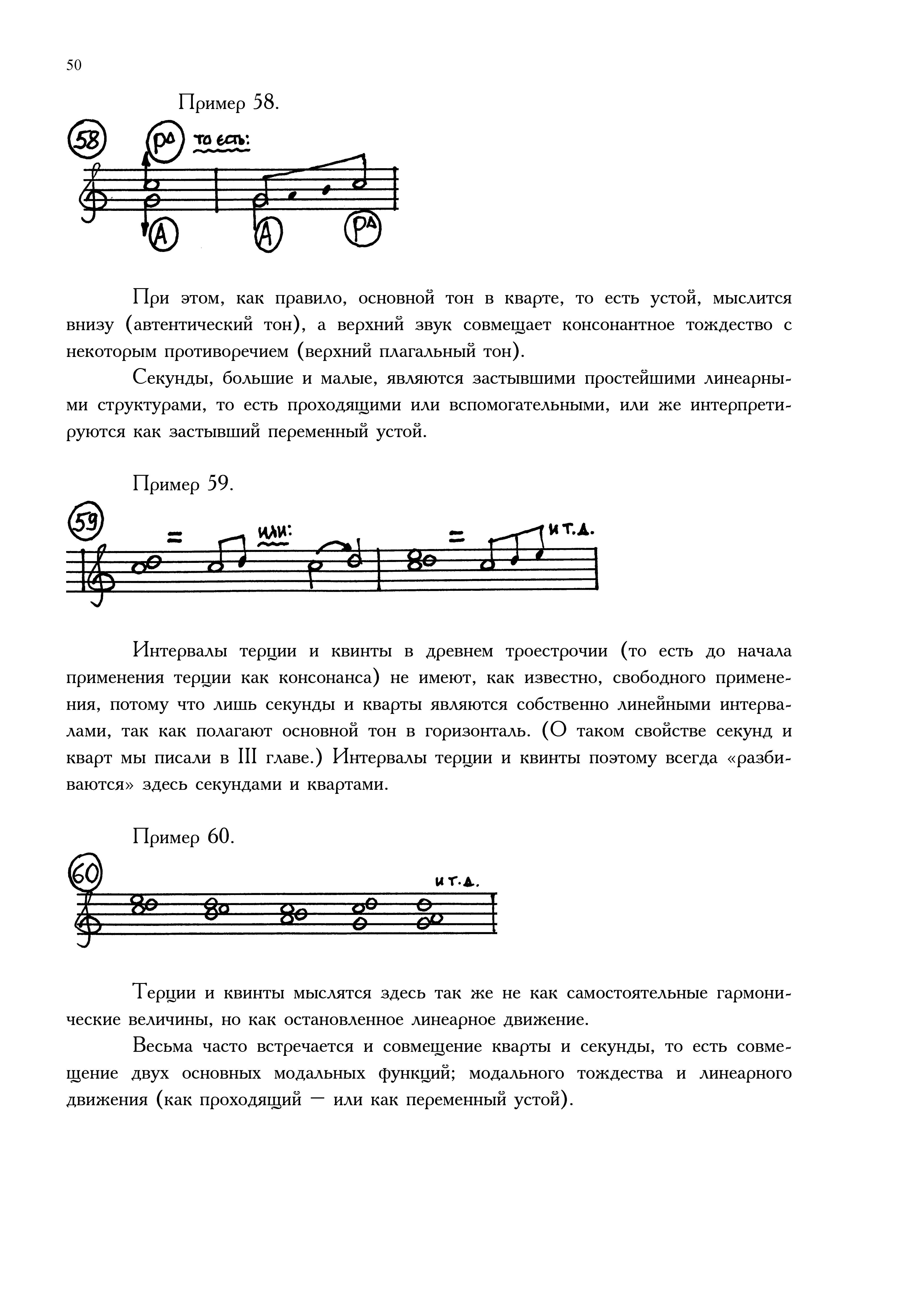 4.Part1_Страница_44