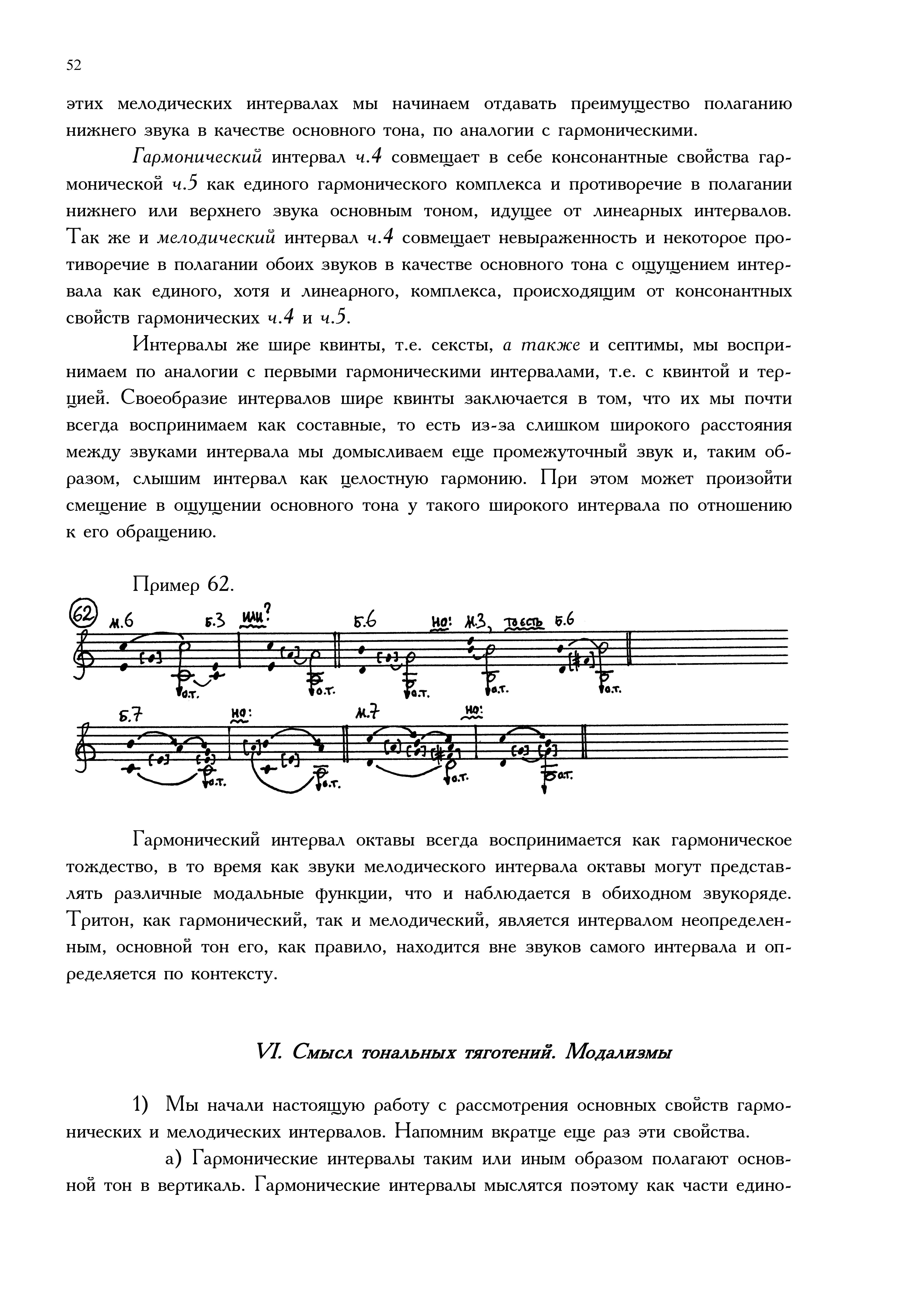 4.Part1_Страница_46