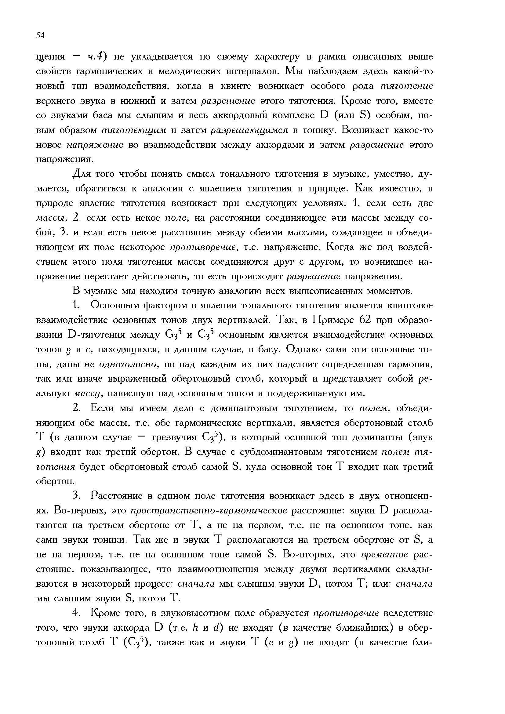 4.Part1_Страница_48