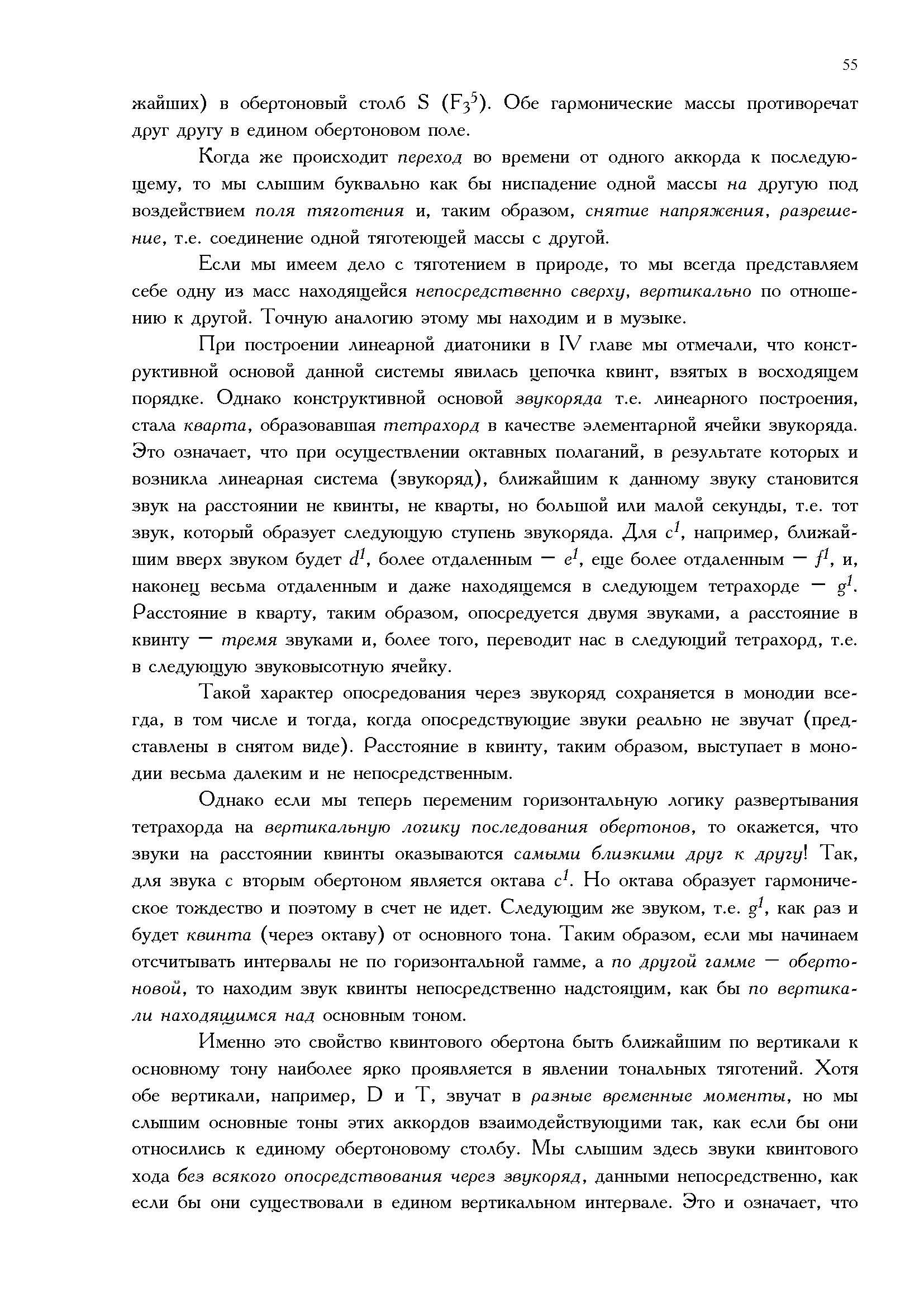 4.Part1_Страница_49