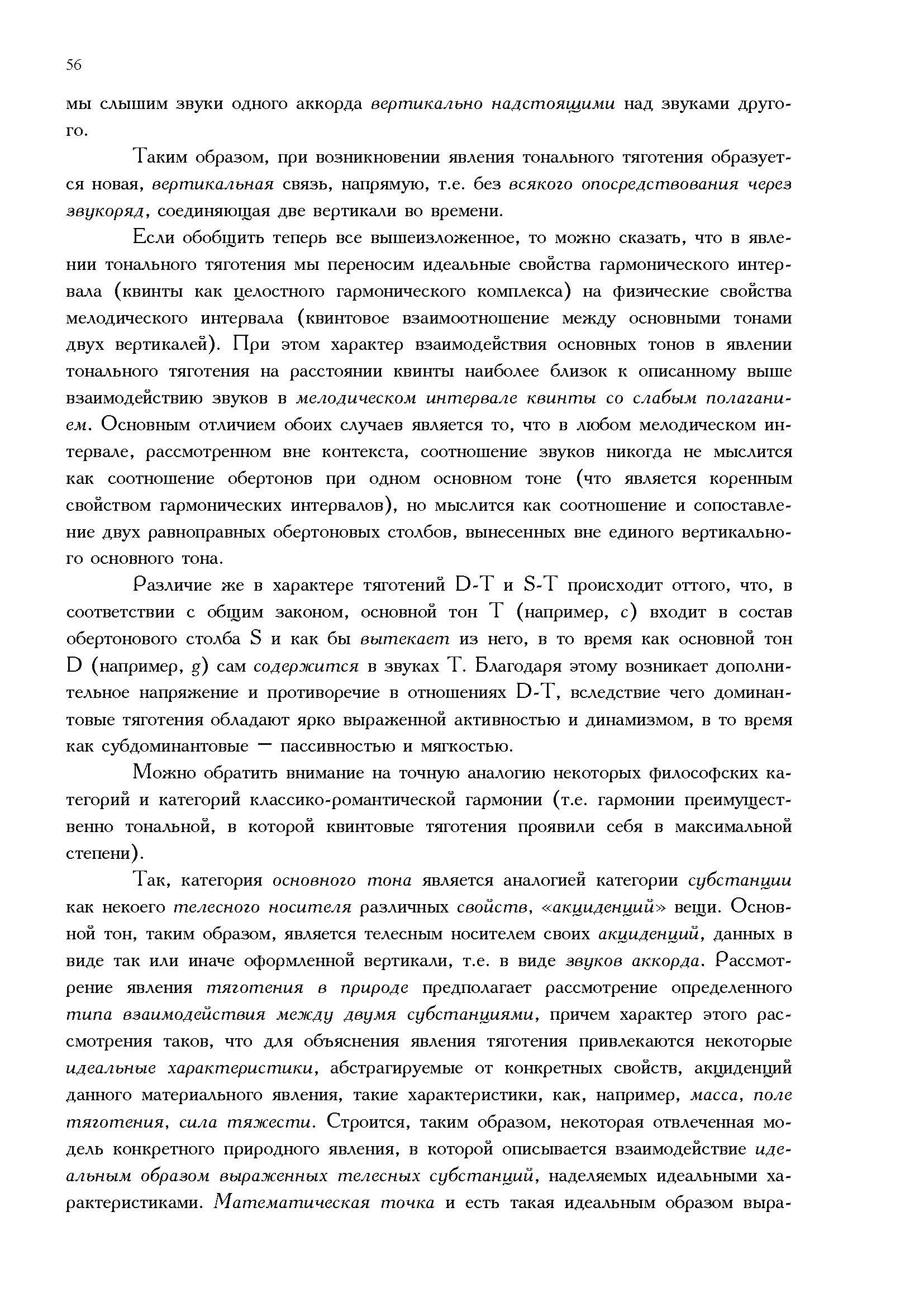 4.Part1_Страница_50