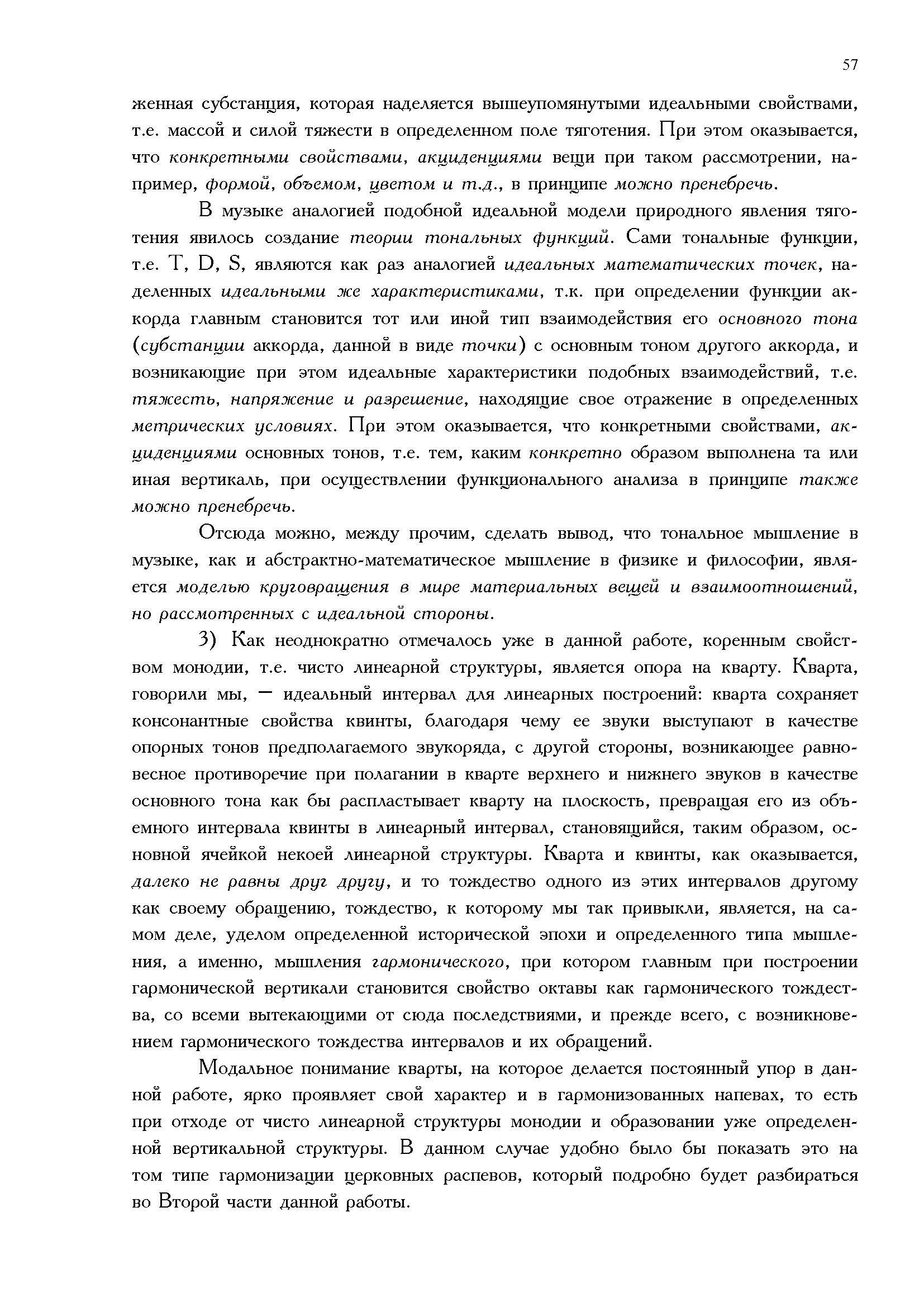 4.Part1_Страница_51