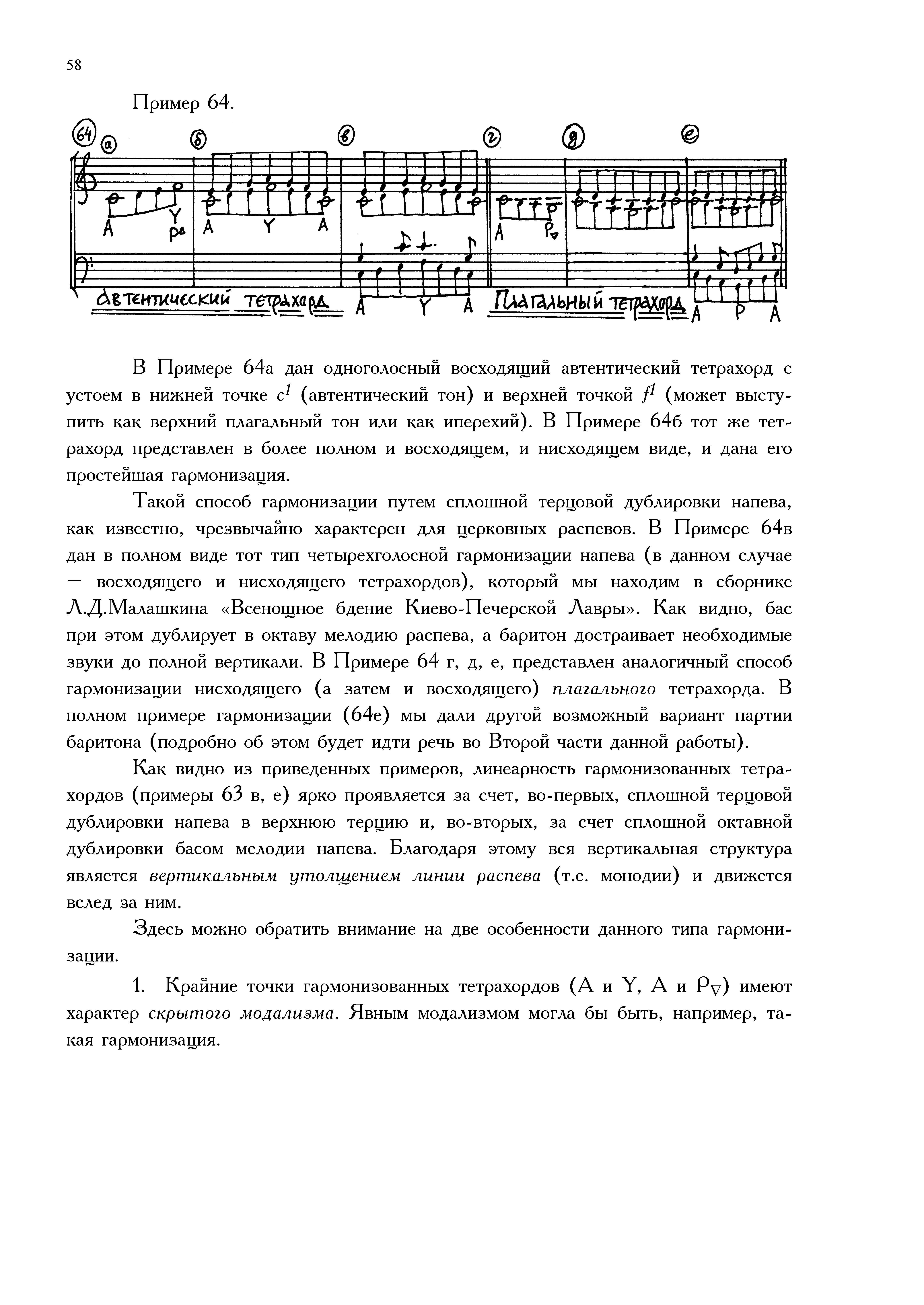 4.Part1_Страница_52
