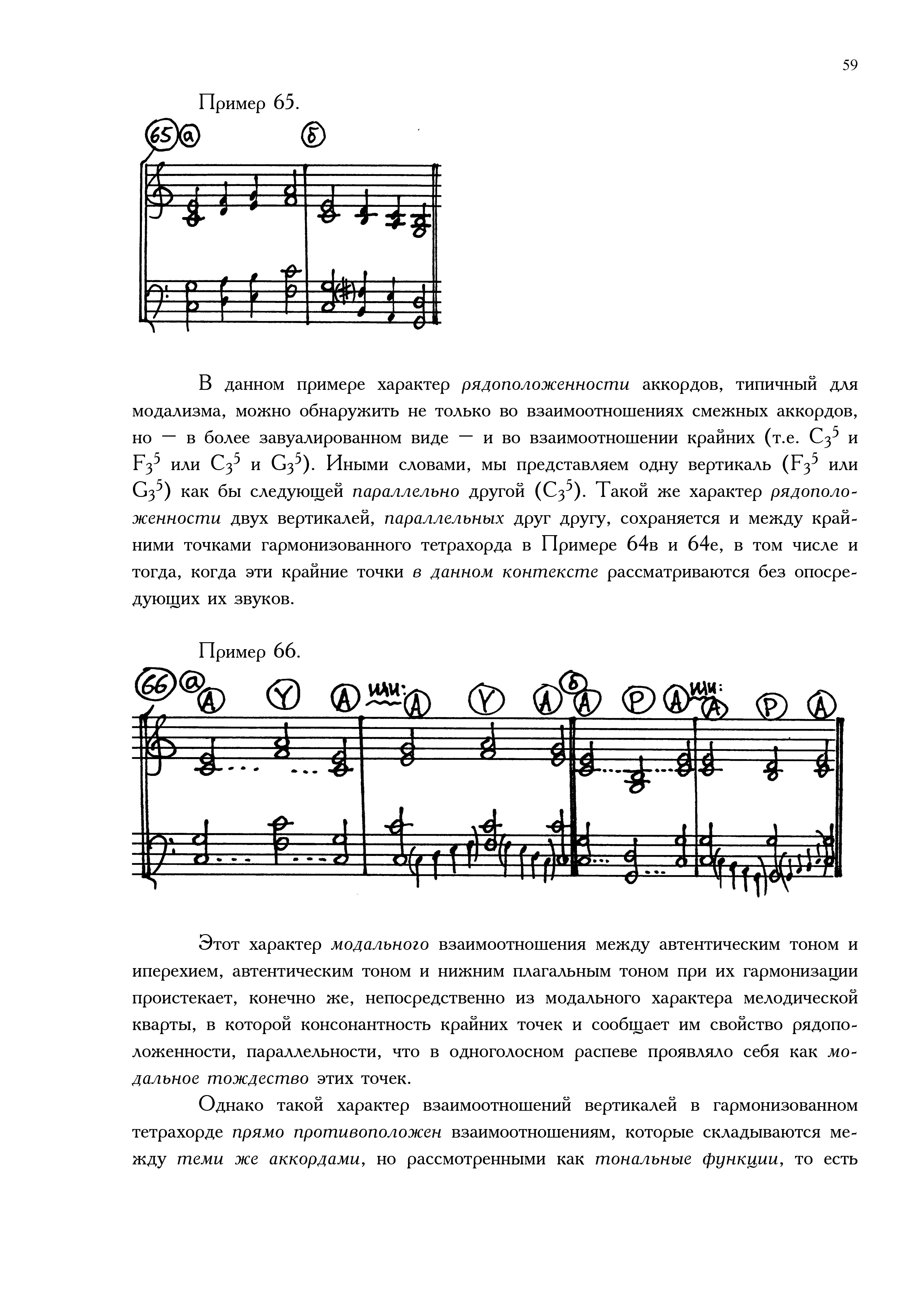 4.Part1_Страница_53