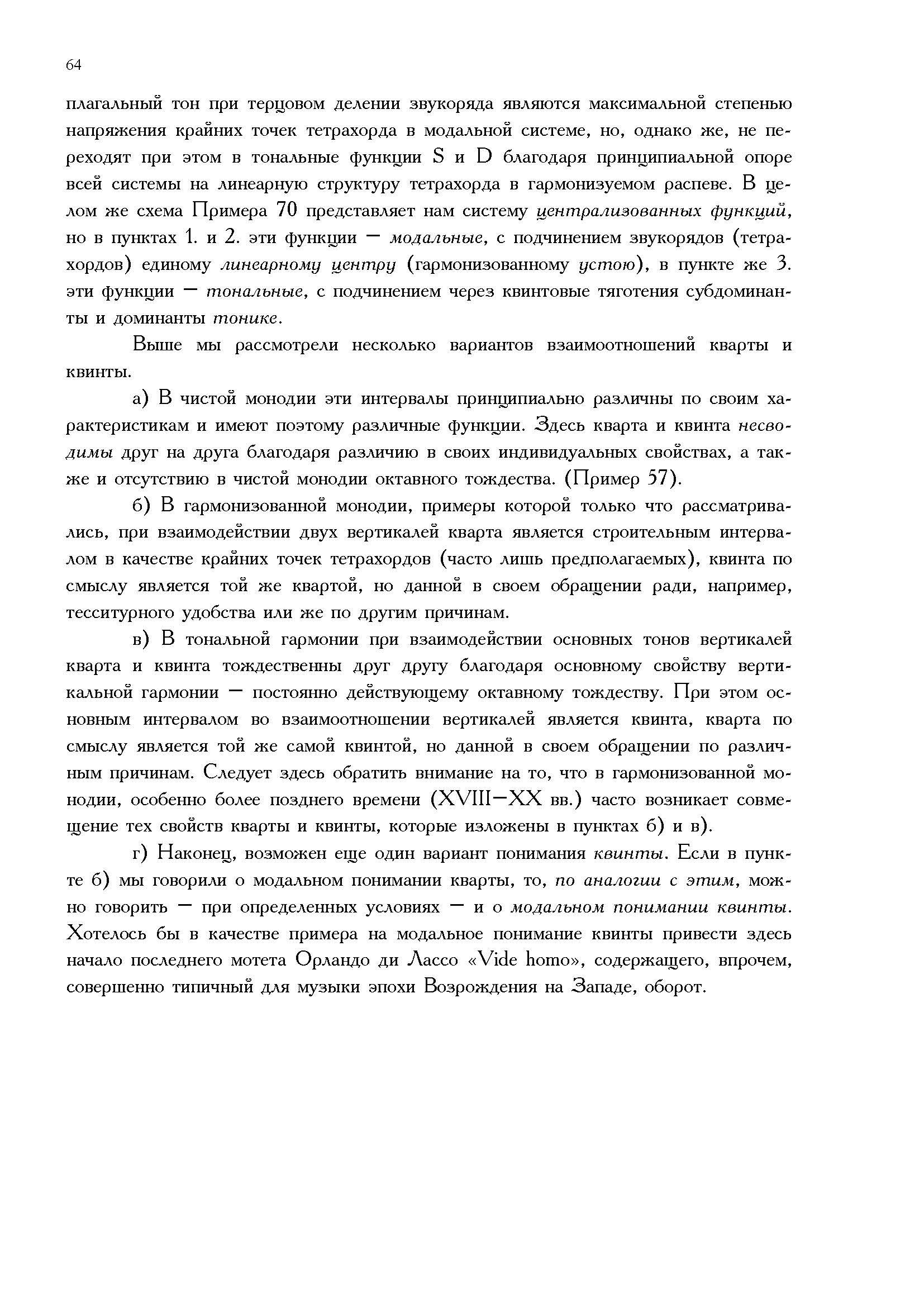 4.Part1_Страница_58