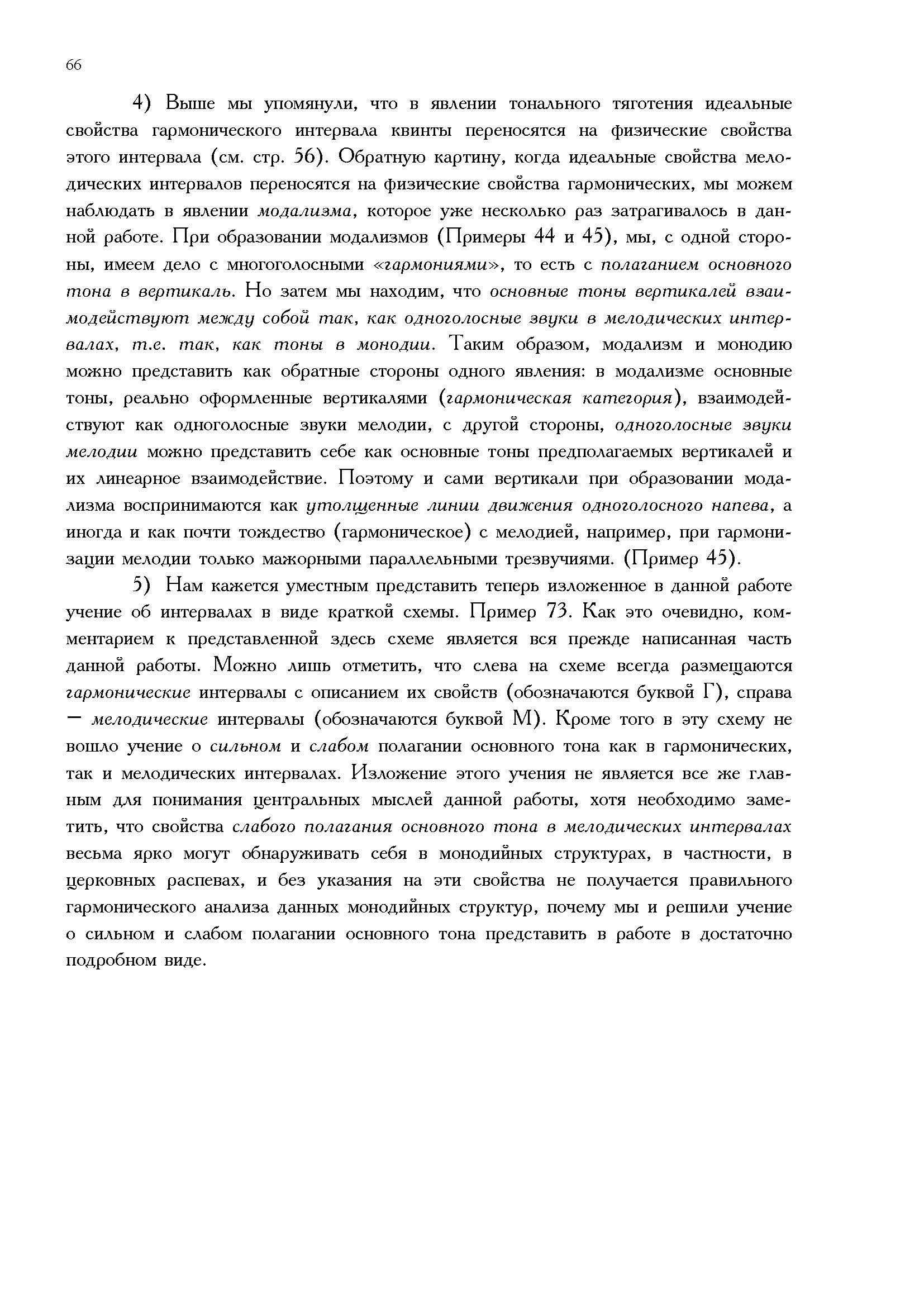 4.Part1_Страница_60