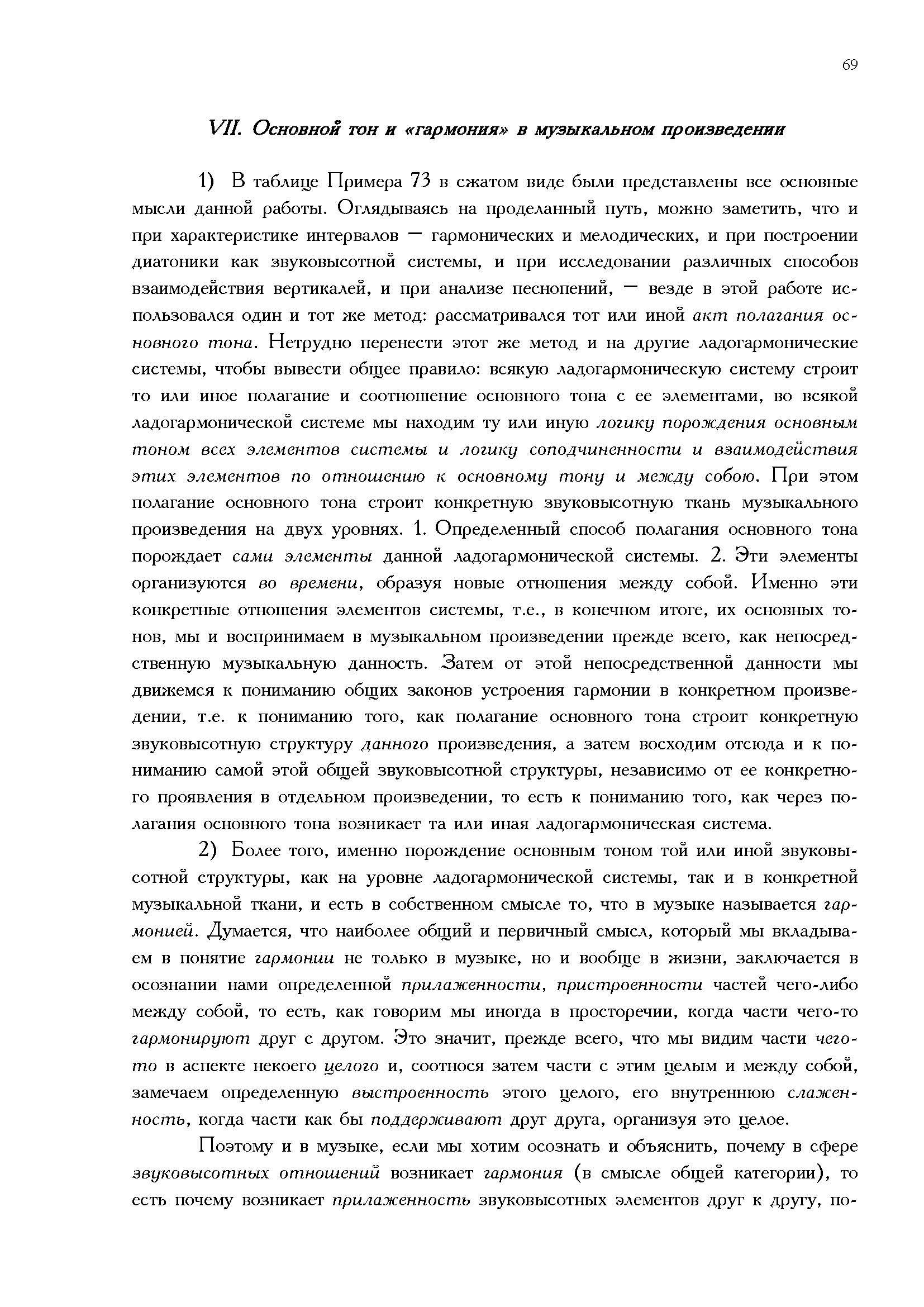 4.Part1_Страница_65