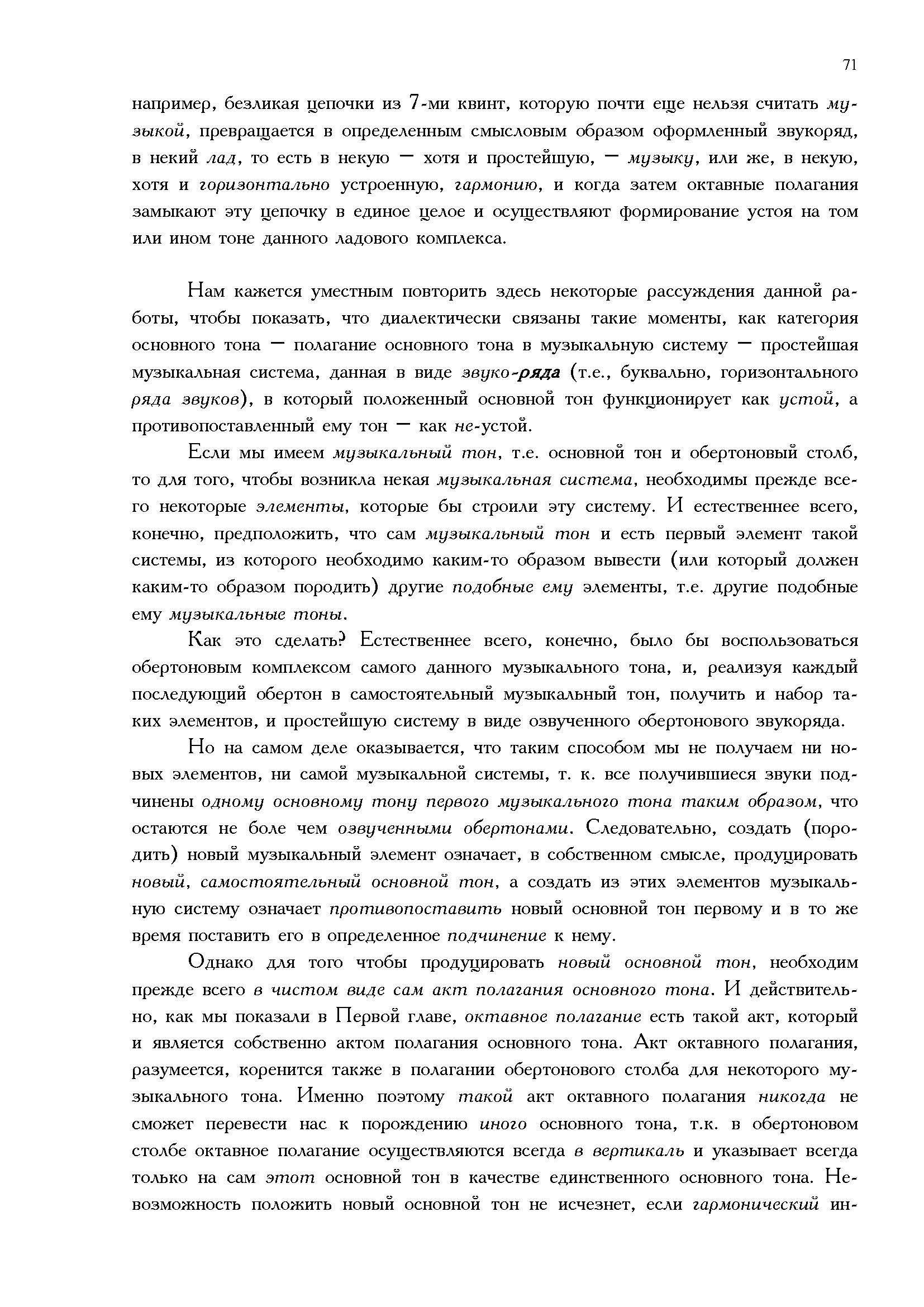 4.Part1_Страница_67