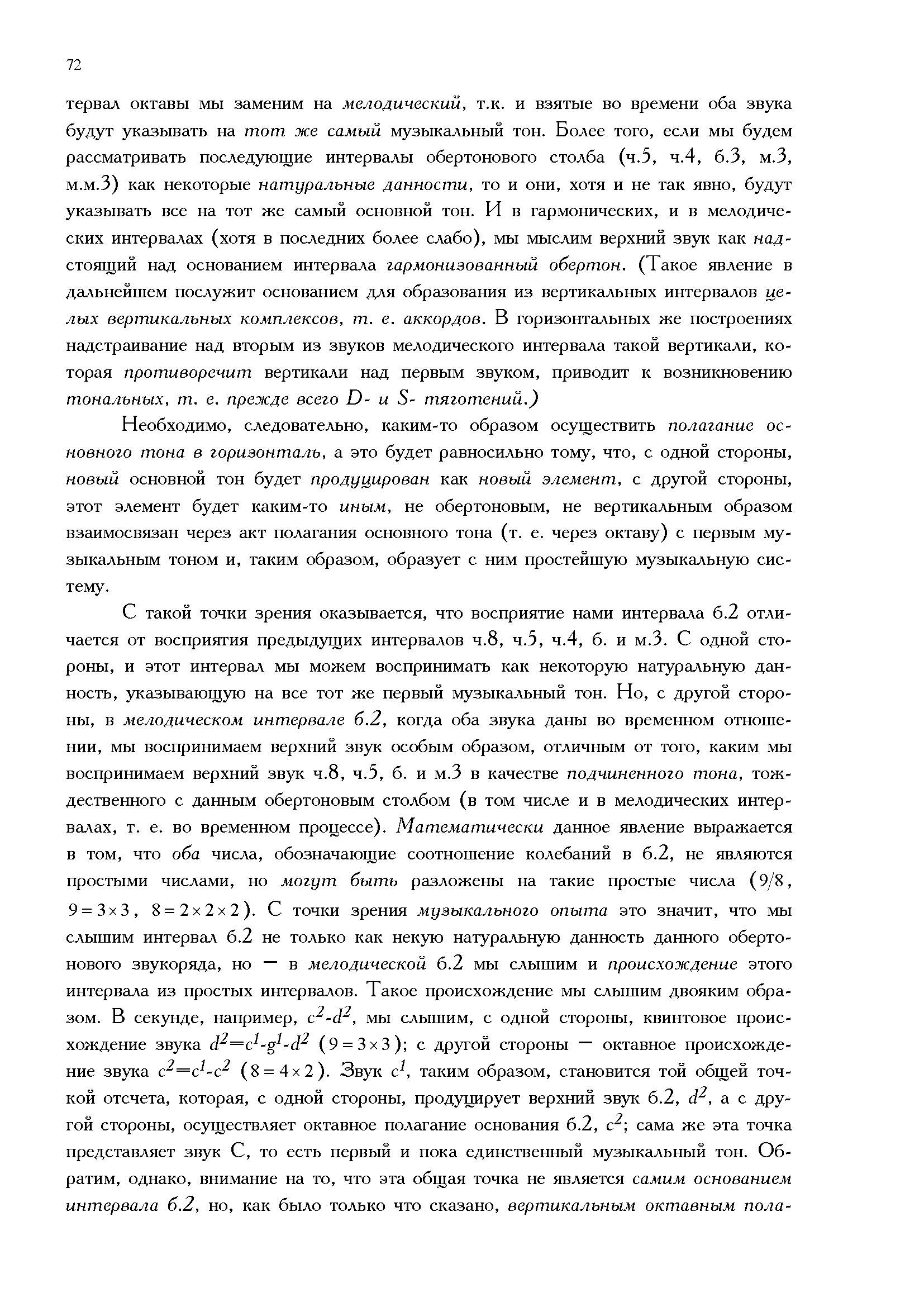 4.Part1_Страница_68