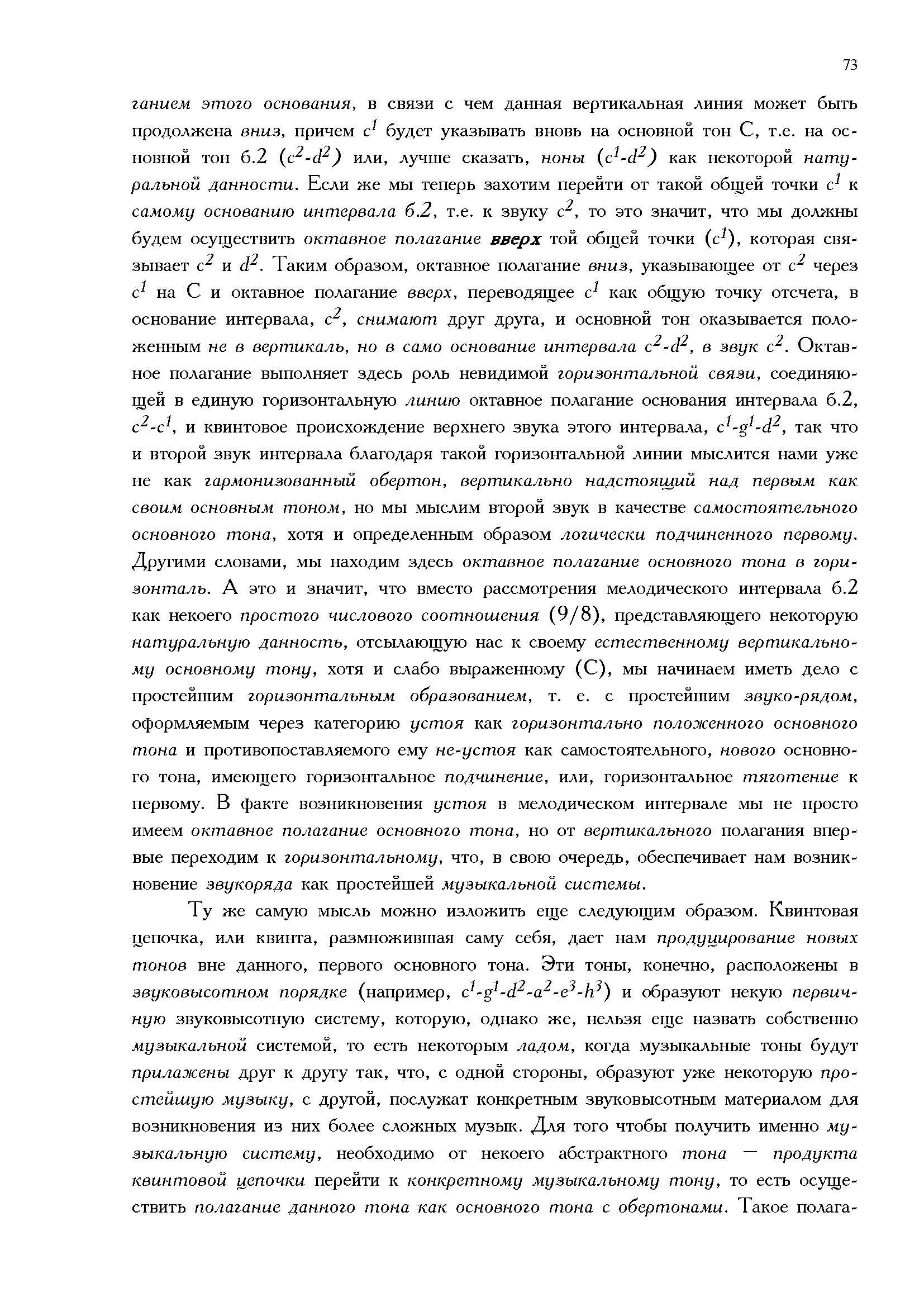 4.Part1_Страница_69