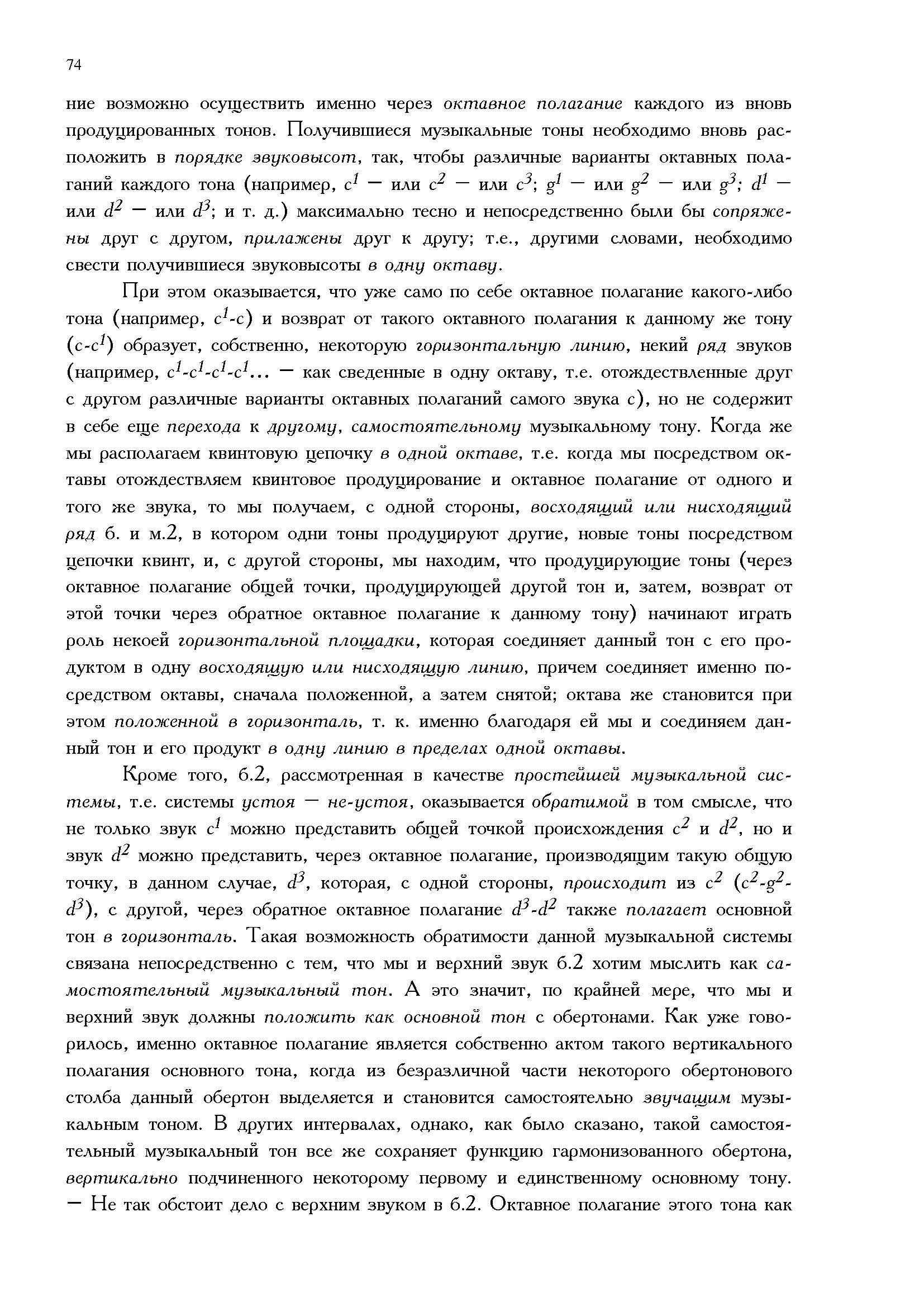 4.Part1_Страница_70