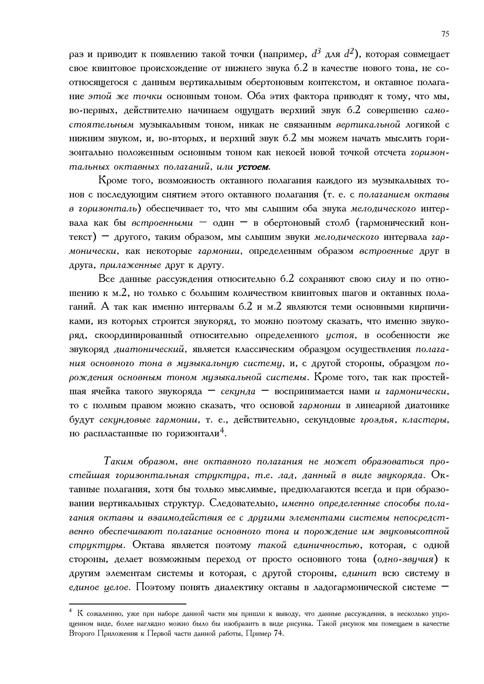 4.Part1_Страница_71
