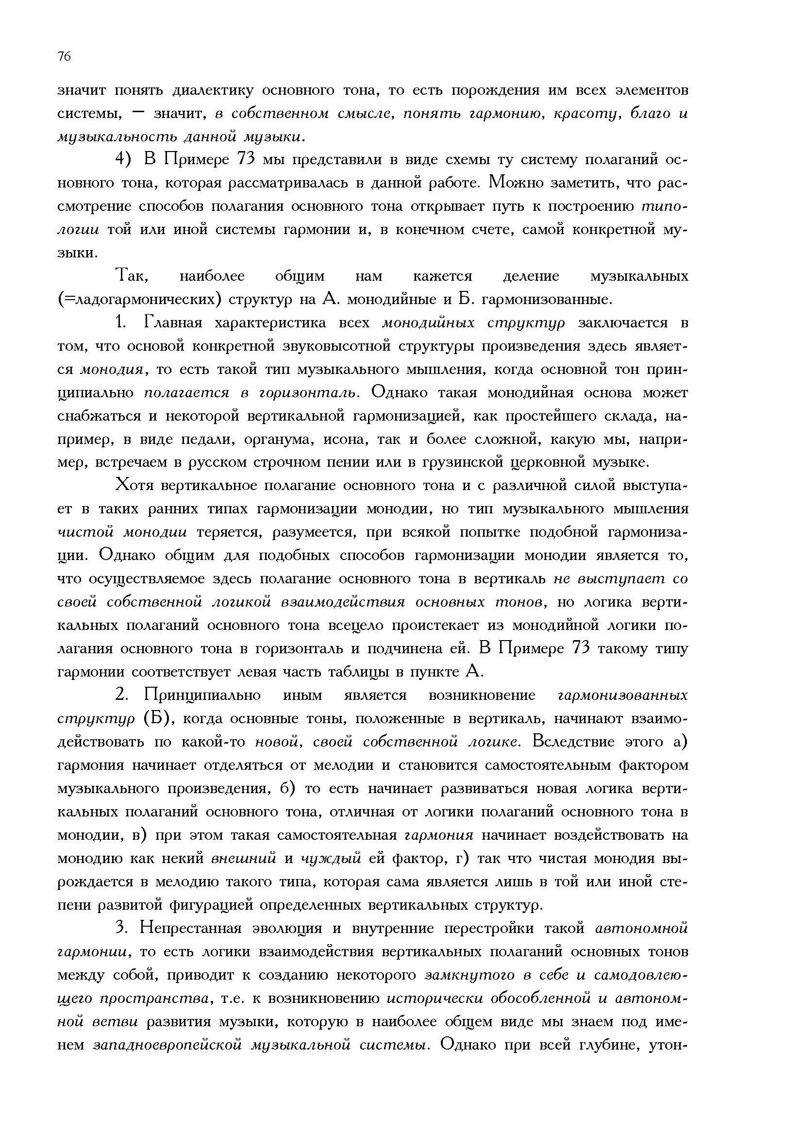 4.Part1_Страница_72