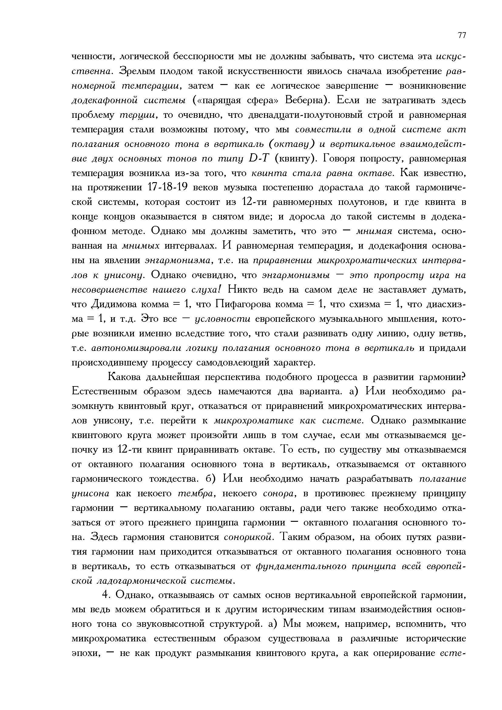 4.Part1_Страница_73