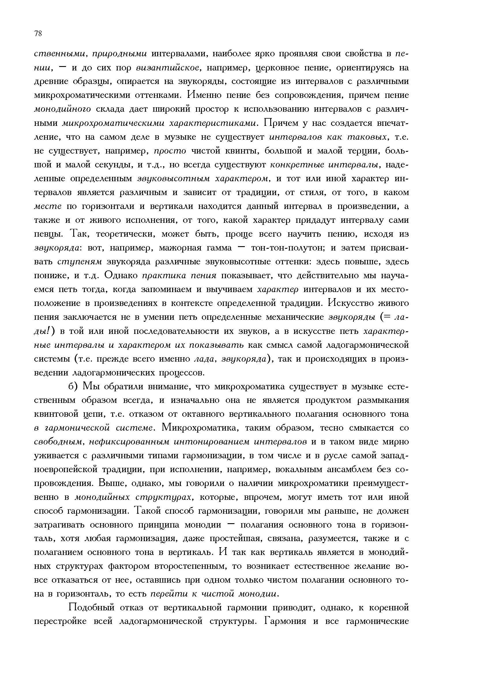 4.Part1_Страница_74