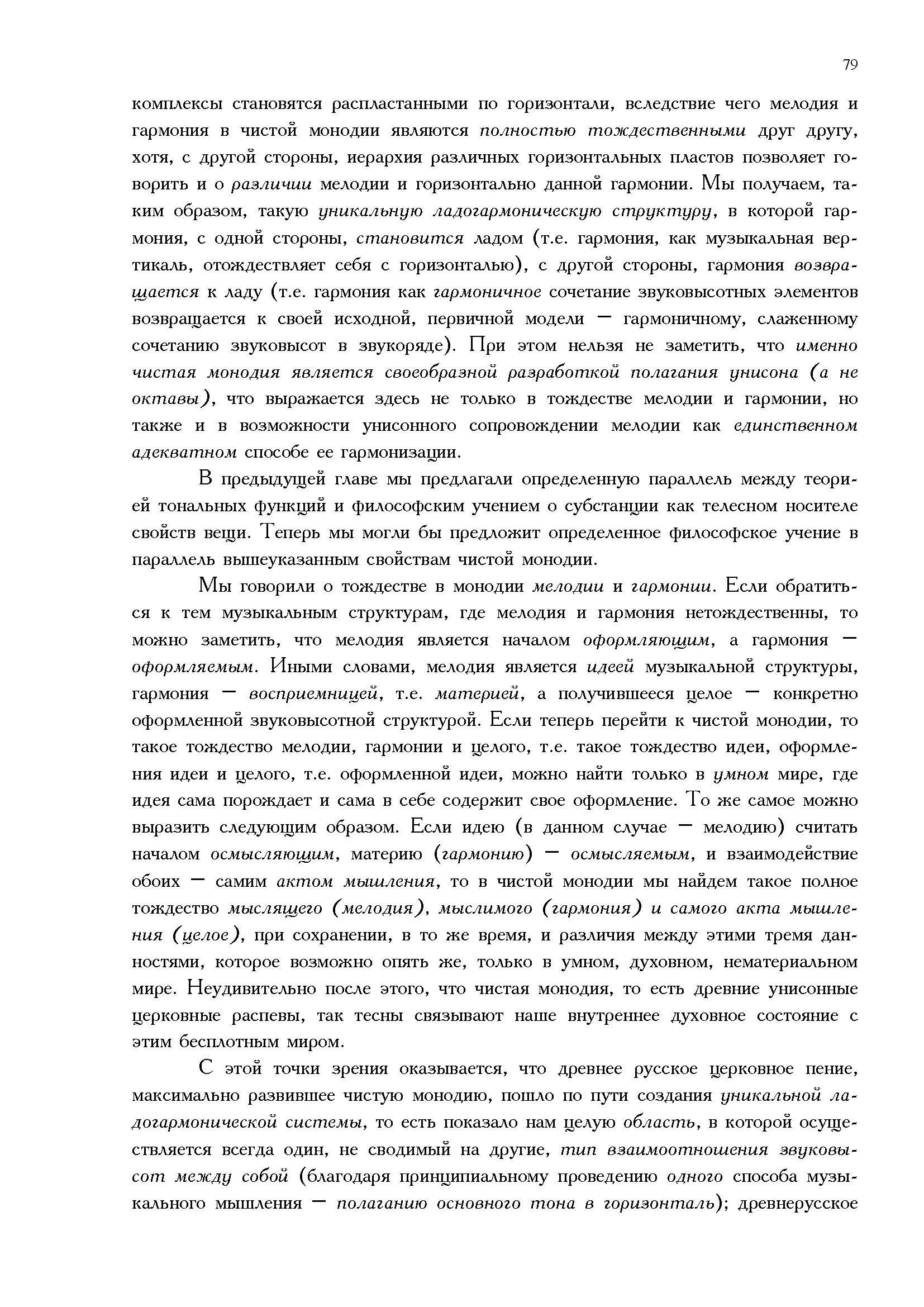 4.Part1_Страница_75