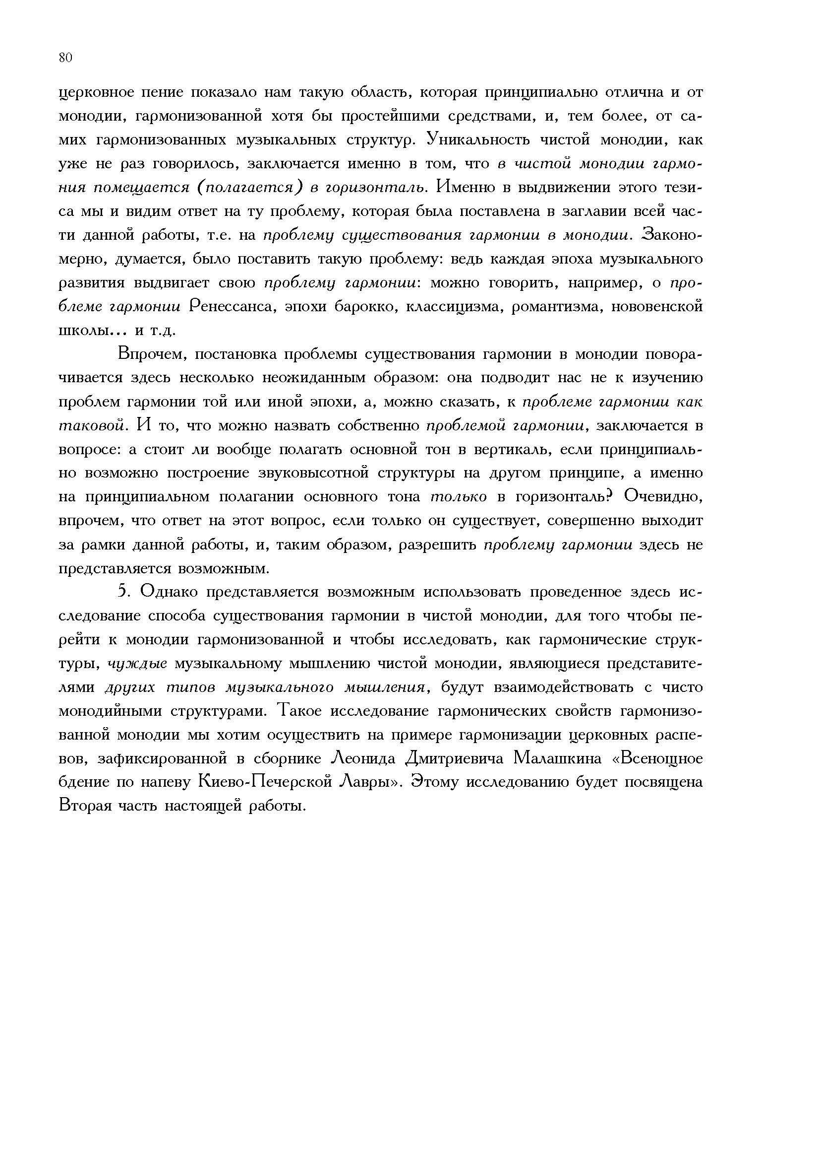 4.Part1_Страница_76