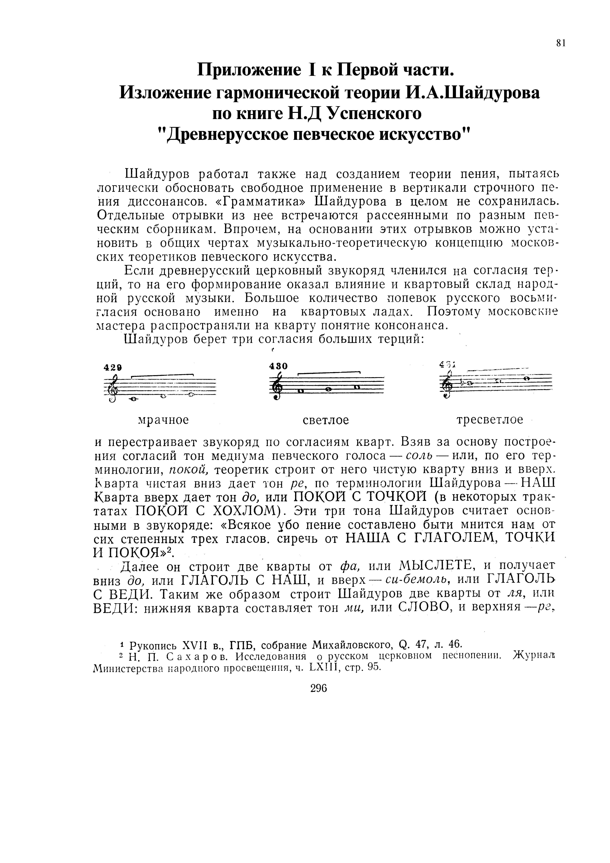4.Part1_Страница_77