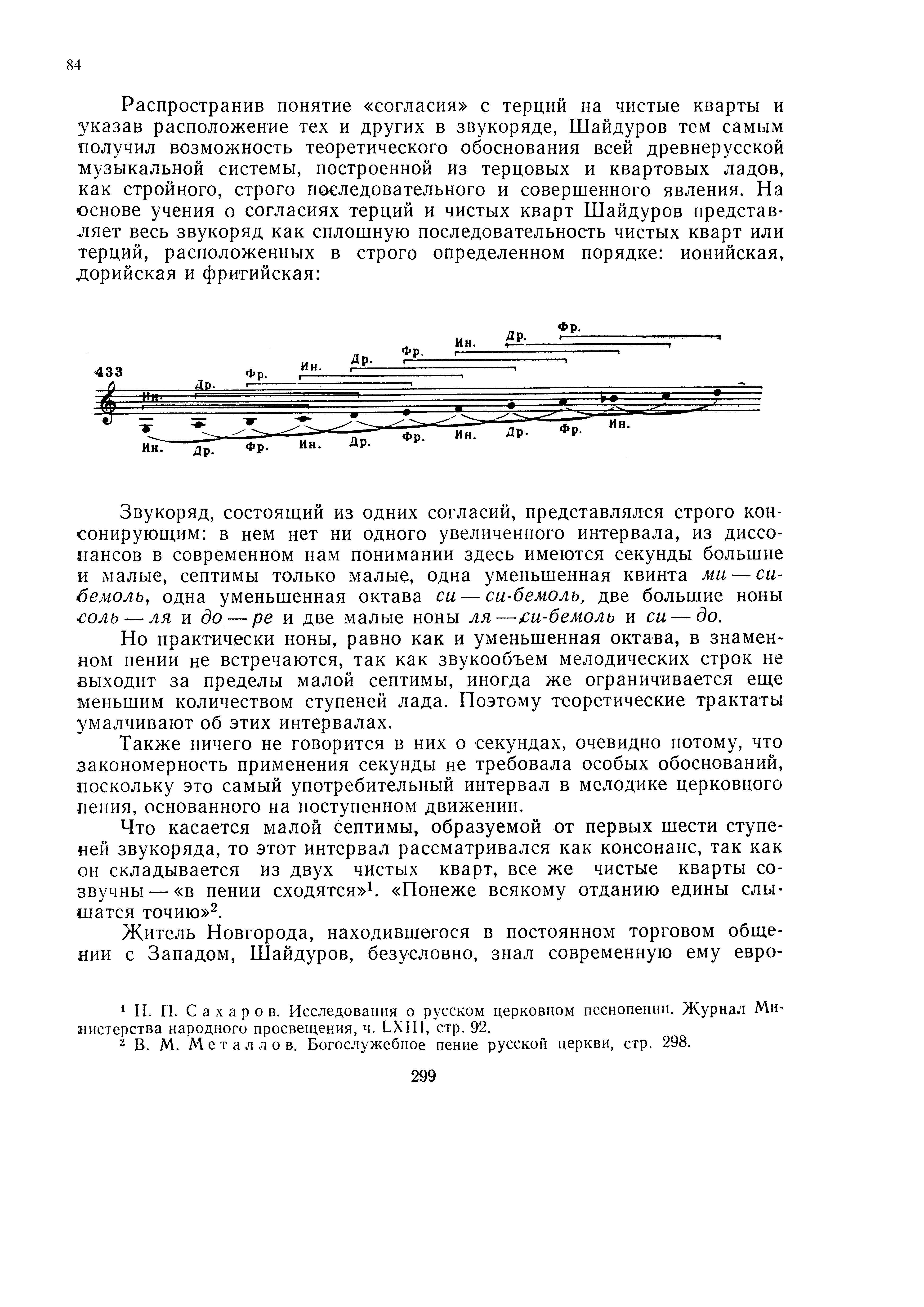 4.Part1_Страница_80