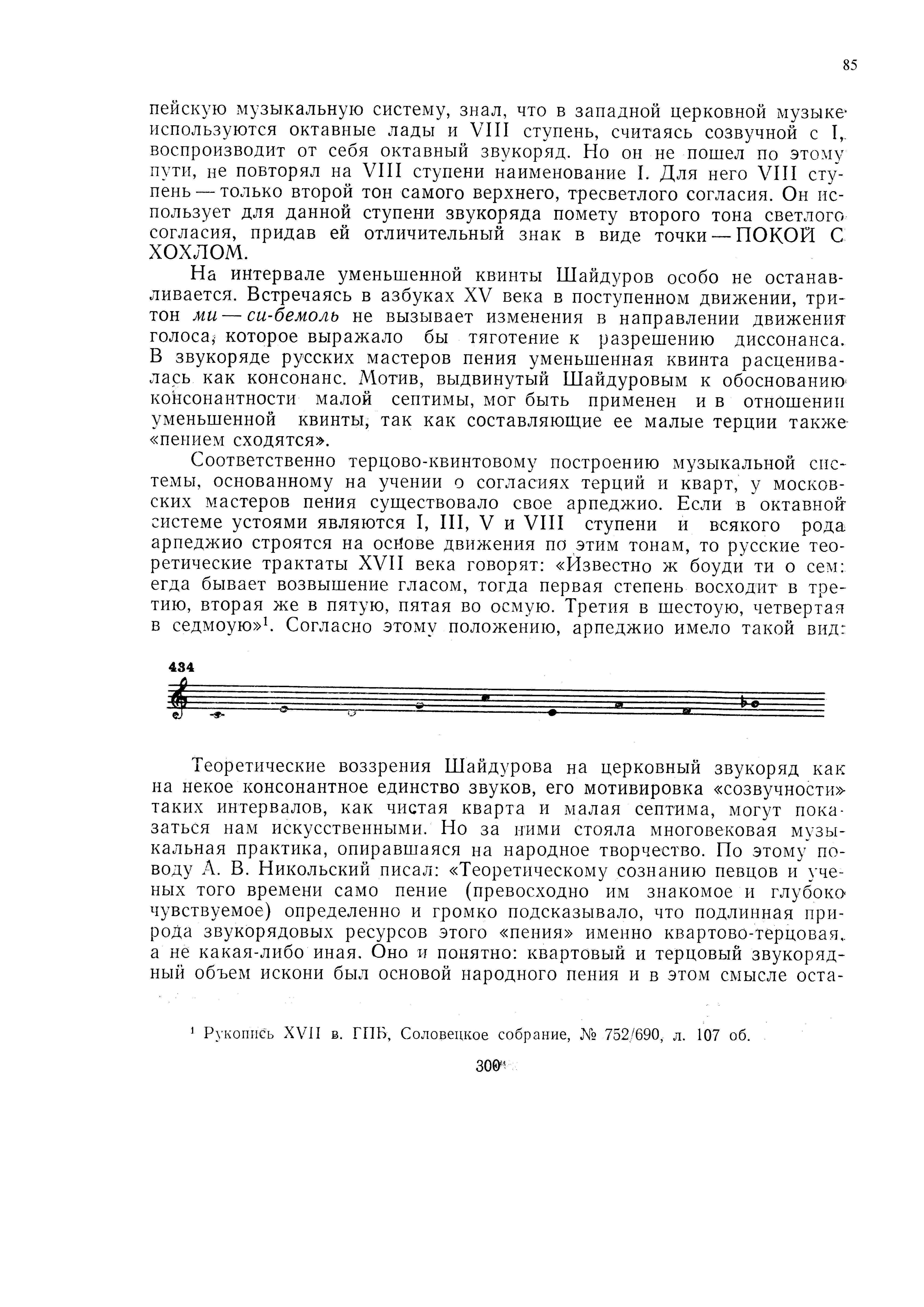 4.Part1_Страница_81