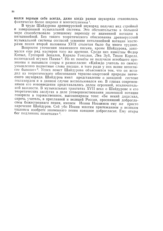 4.Part1_Страница_82